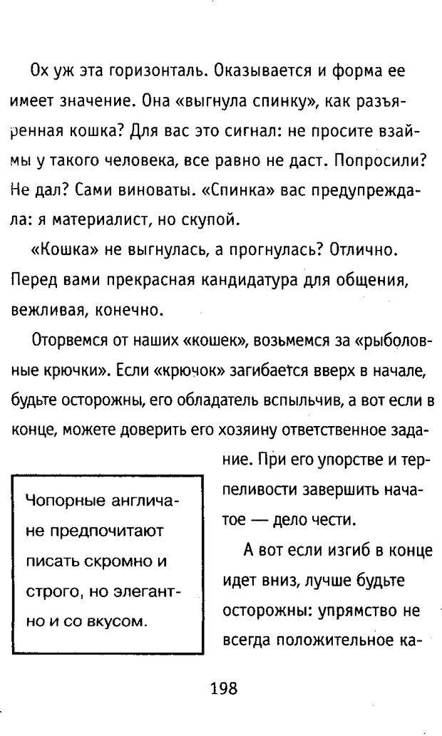 DJVU. Почерк и характер. Соломевич В. И. Страница 213. Читать онлайн