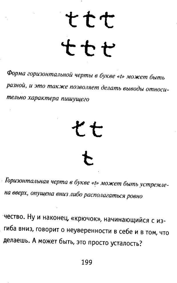 DJVU. Почерк и характер. Соломевич В. И. Страница 214. Читать онлайн