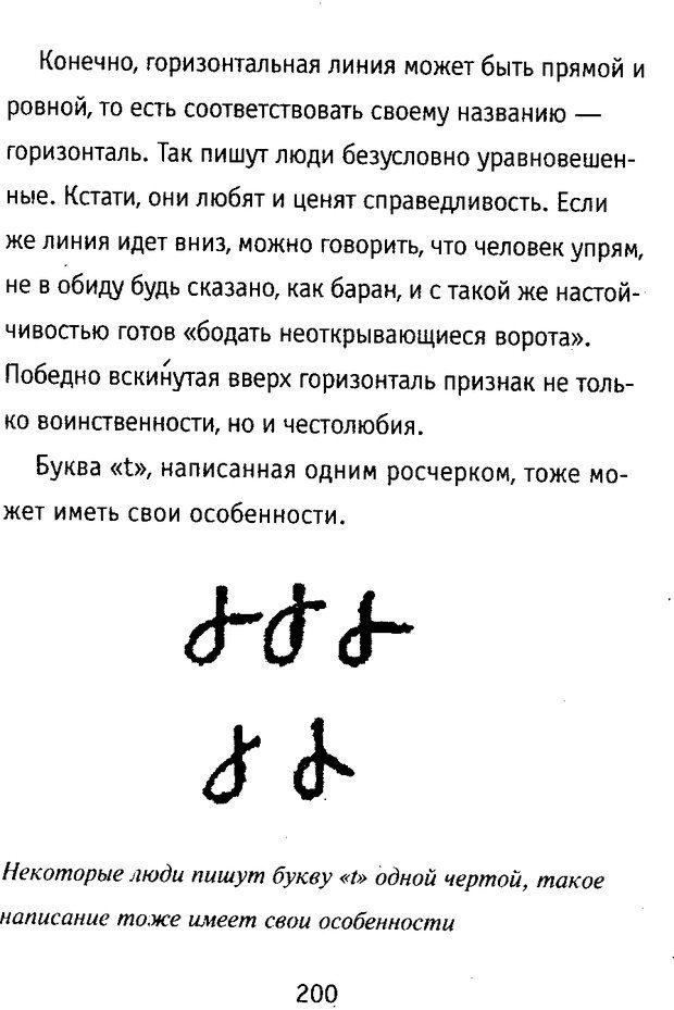 DJVU. Почерк и характер. Соломевич В. И. Страница 215. Читать онлайн