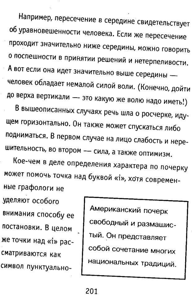 DJVU. Почерк и характер. Соломевич В. И. Страница 216. Читать онлайн