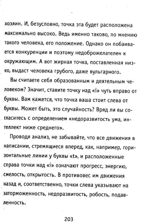 DJVU. Почерк и характер. Соломевич В. И. Страница 218. Читать онлайн