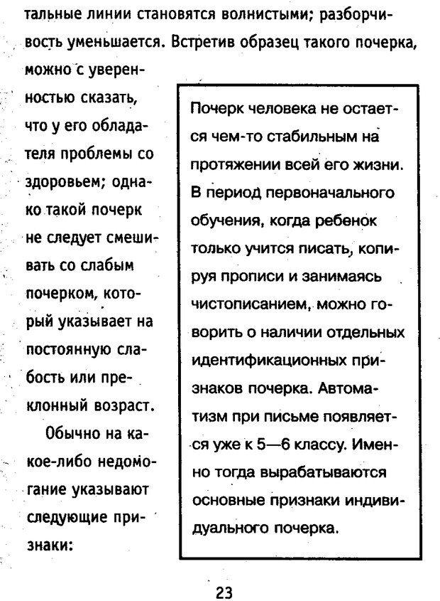 DJVU. Почерк и характер. Соломевич В. И. Страница 22. Читать онлайн