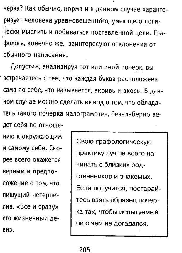DJVU. Почерк и характер. Соломевич В. И. Страница 220. Читать онлайн