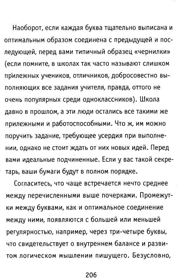 DJVU. Почерк и характер. Соломевич В. И. Страница 221. Читать онлайн