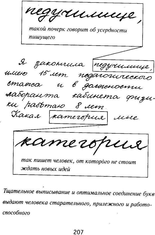 DJVU. Почерк и характер. Соломевич В. И. Страница 222. Читать онлайн