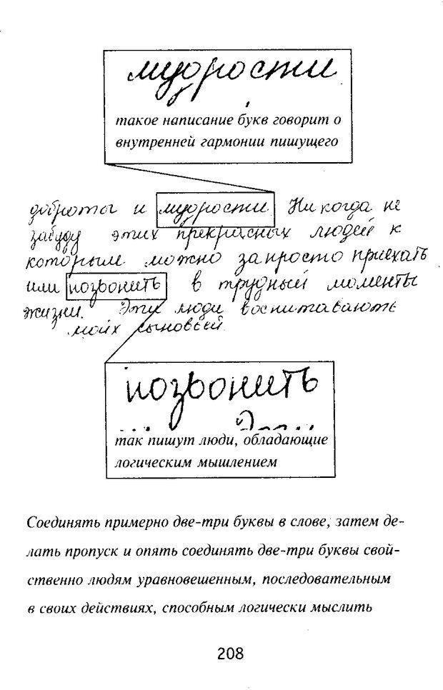 DJVU. Почерк и характер. Соломевич В. И. Страница 223. Читать онлайн