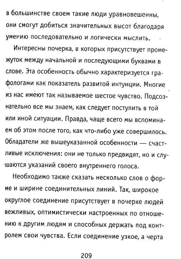 DJVU. Почерк и характер. Соломевич В. И. Страница 224. Читать онлайн