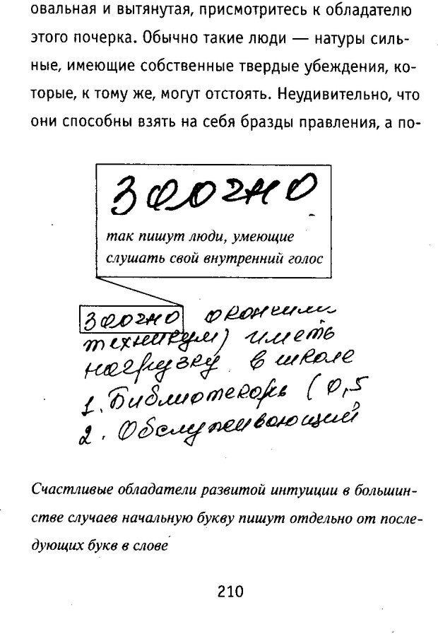 DJVU. Почерк и характер. Соломевич В. И. Страница 225. Читать онлайн