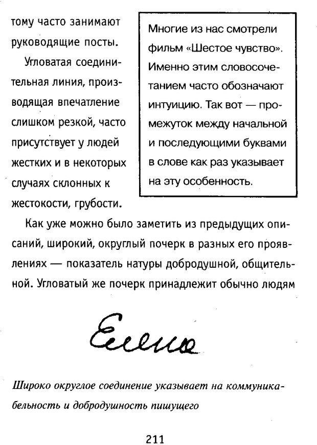 DJVU. Почерк и характер. Соломевич В. И. Страница 226. Читать онлайн