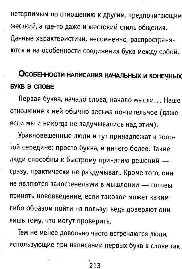 DJVU. Почерк и характер. Соломевич В. И. Страница 228. Читать онлайн