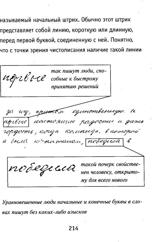 DJVU. Почерк и характер. Соломевич В. И. Страница 229. Читать онлайн