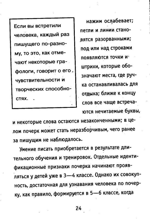 DJVU. Почерк и характер. Соломевич В. И. Страница 23. Читать онлайн