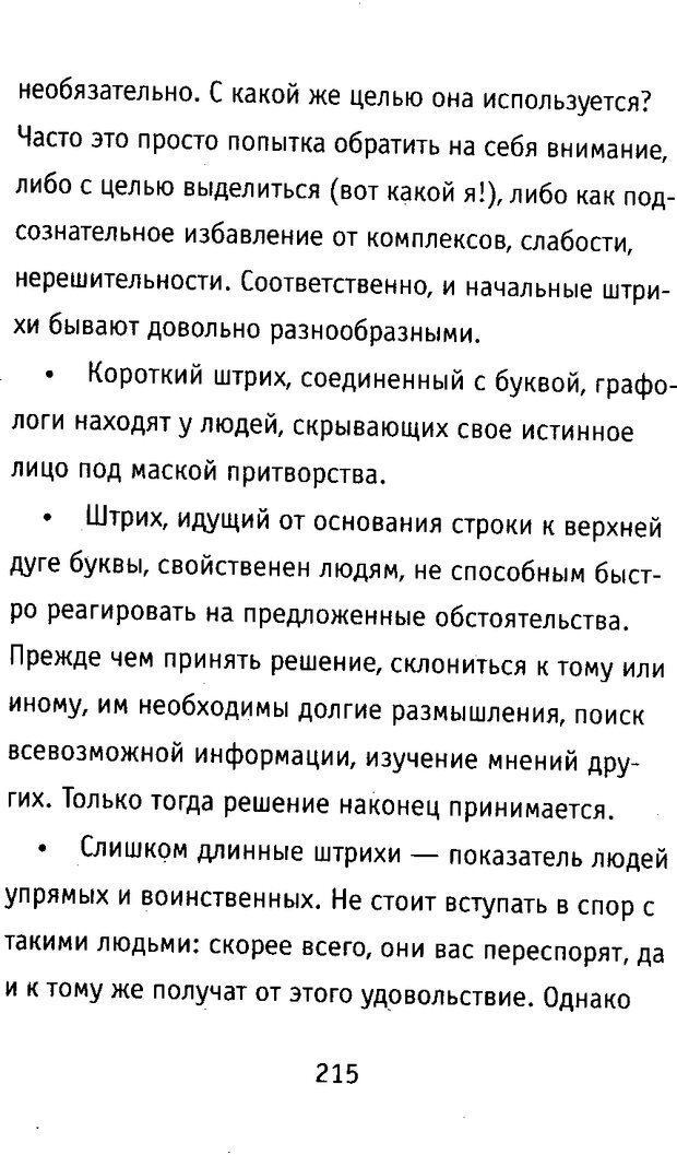 DJVU. Почерк и характер. Соломевич В. И. Страница 230. Читать онлайн