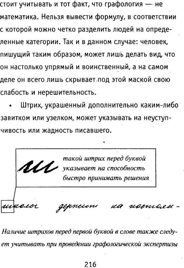 DJVU. Почерк и характер. Соломевич В. И. Страница 231. Читать онлайн