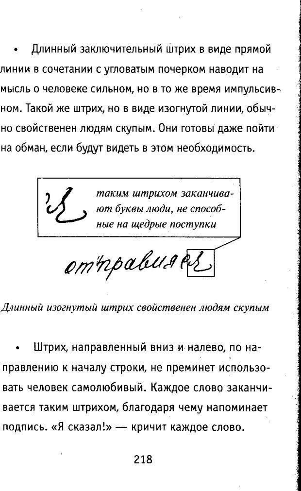 DJVU. Почерк и характер. Соломевич В. И. Страница 233. Читать онлайн