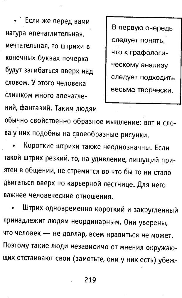 DJVU. Почерк и характер. Соломевич В. И. Страница 234. Читать онлайн