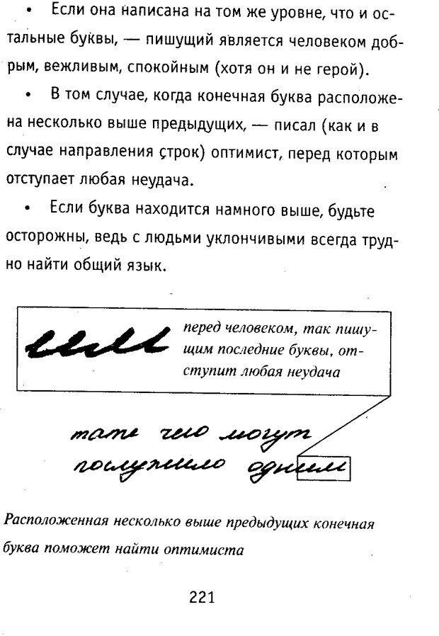 DJVU. Почерк и характер. Соломевич В. И. Страница 236. Читать онлайн
