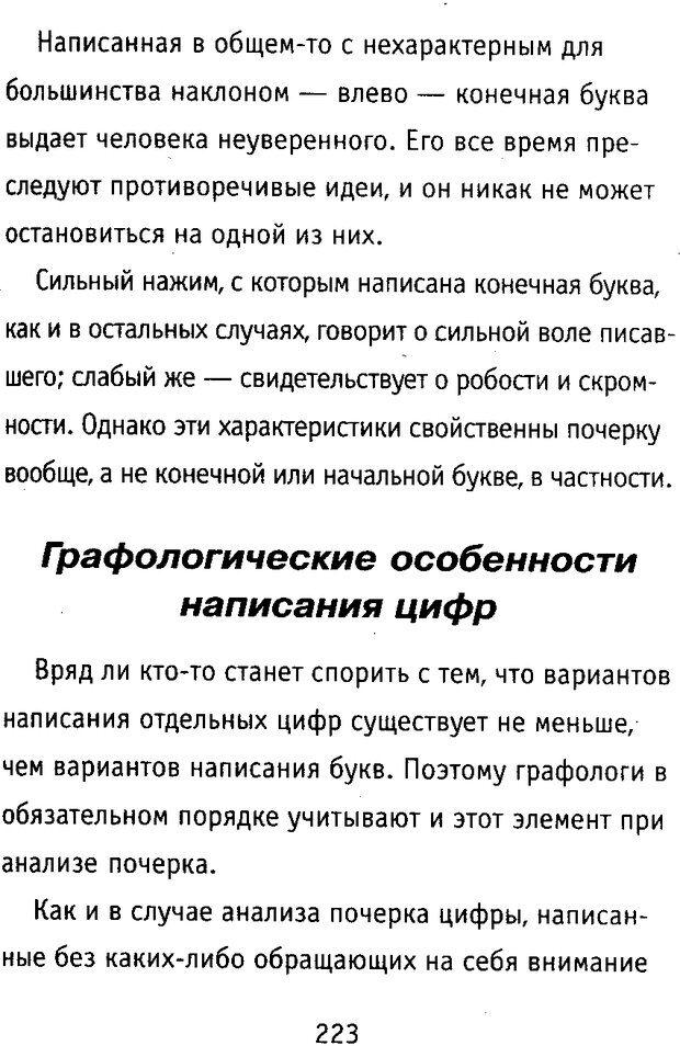 DJVU. Почерк и характер. Соломевич В. И. Страница 238. Читать онлайн