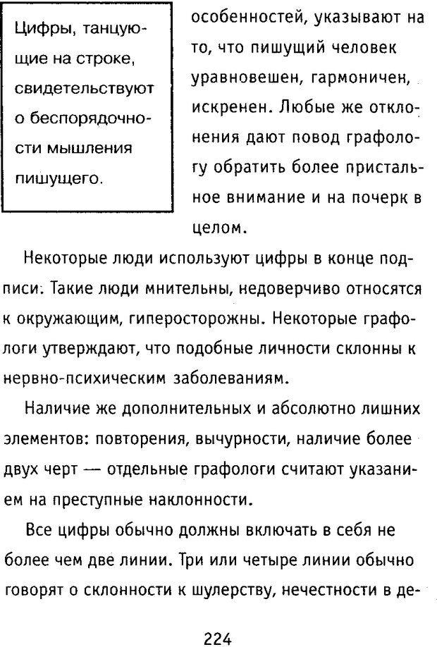 DJVU. Почерк и характер. Соломевич В. И. Страница 239. Читать онлайн