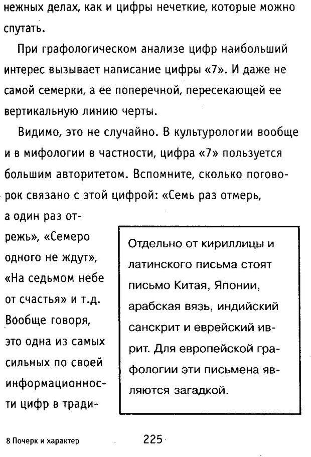 DJVU. Почерк и характер. Соломевич В. И. Страница 240. Читать онлайн