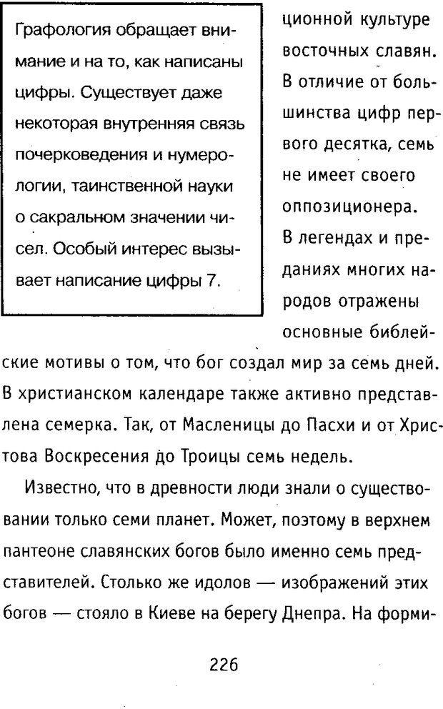 DJVU. Почерк и характер. Соломевич В. И. Страница 241. Читать онлайн