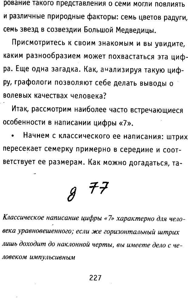 DJVU. Почерк и характер. Соломевич В. И. Страница 242. Читать онлайн