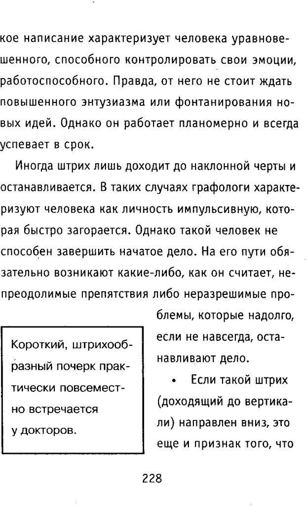 DJVU. Почерк и характер. Соломевич В. И. Страница 243. Читать онлайн