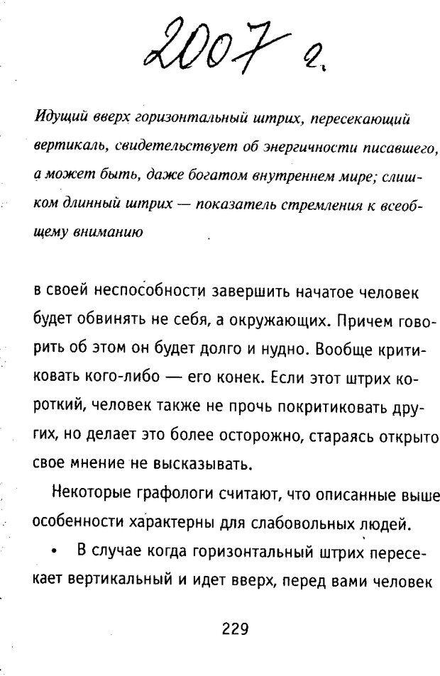 DJVU. Почерк и характер. Соломевич В. И. Страница 244. Читать онлайн