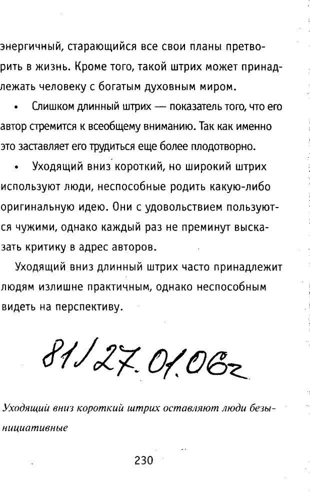 DJVU. Почерк и характер. Соломевич В. И. Страница 245. Читать онлайн