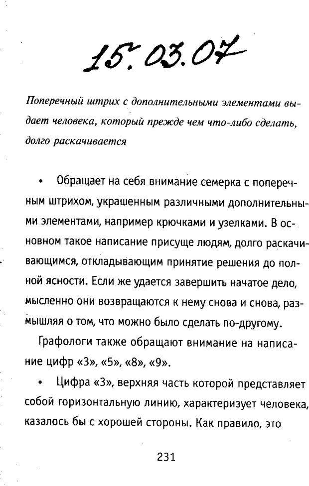DJVU. Почерк и характер. Соломевич В. И. Страница 246. Читать онлайн