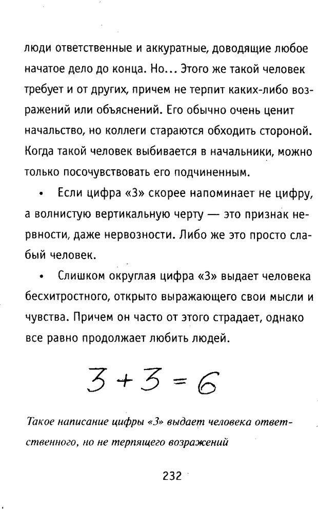 DJVU. Почерк и характер. Соломевич В. И. Страница 247. Читать онлайн