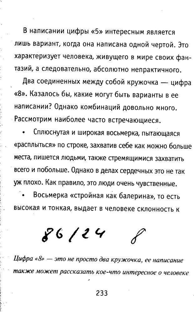 DJVU. Почерк и характер. Соломевич В. И. Страница 248. Читать онлайн