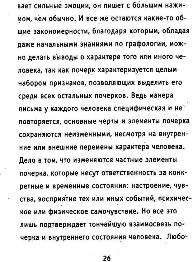 DJVU. Почерк и характер. Соломевич В. И. Страница 25. Читать онлайн