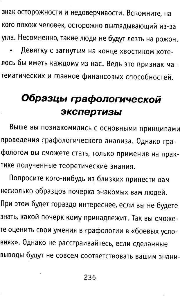 DJVU. Почерк и характер. Соломевич В. И. Страница 250. Читать онлайн