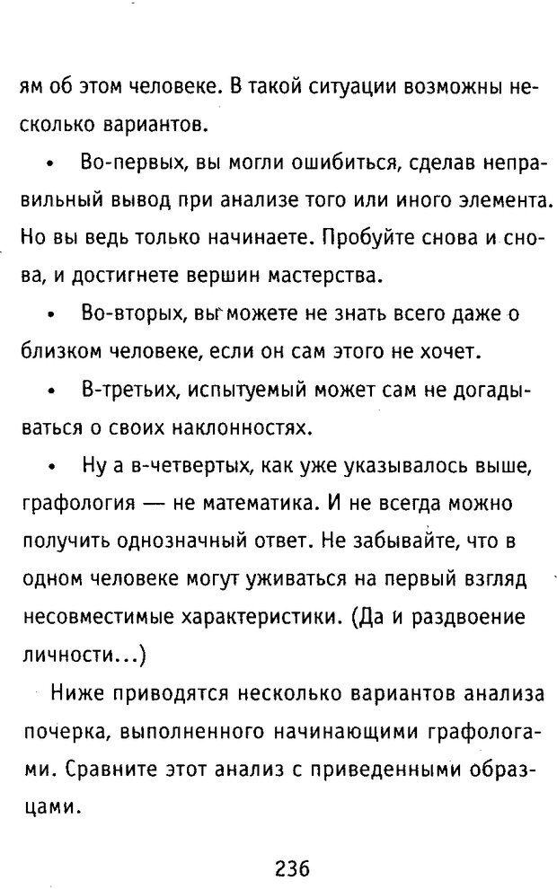 DJVU. Почерк и характер. Соломевич В. И. Страница 251. Читать онлайн