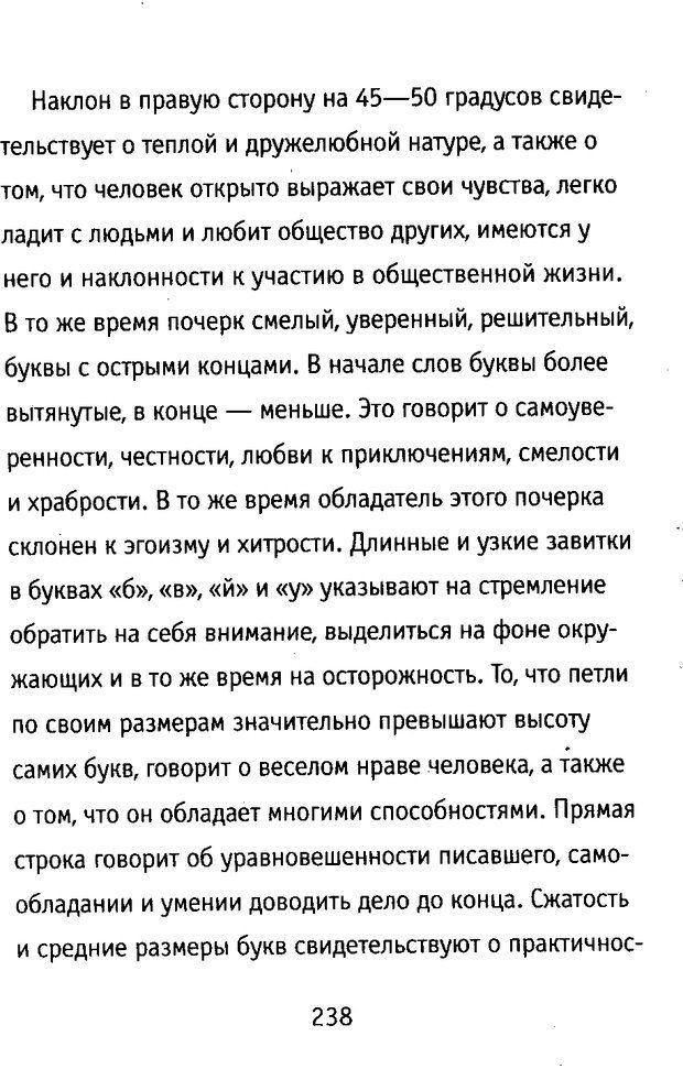 DJVU. Почерк и характер. Соломевич В. И. Страница 253. Читать онлайн