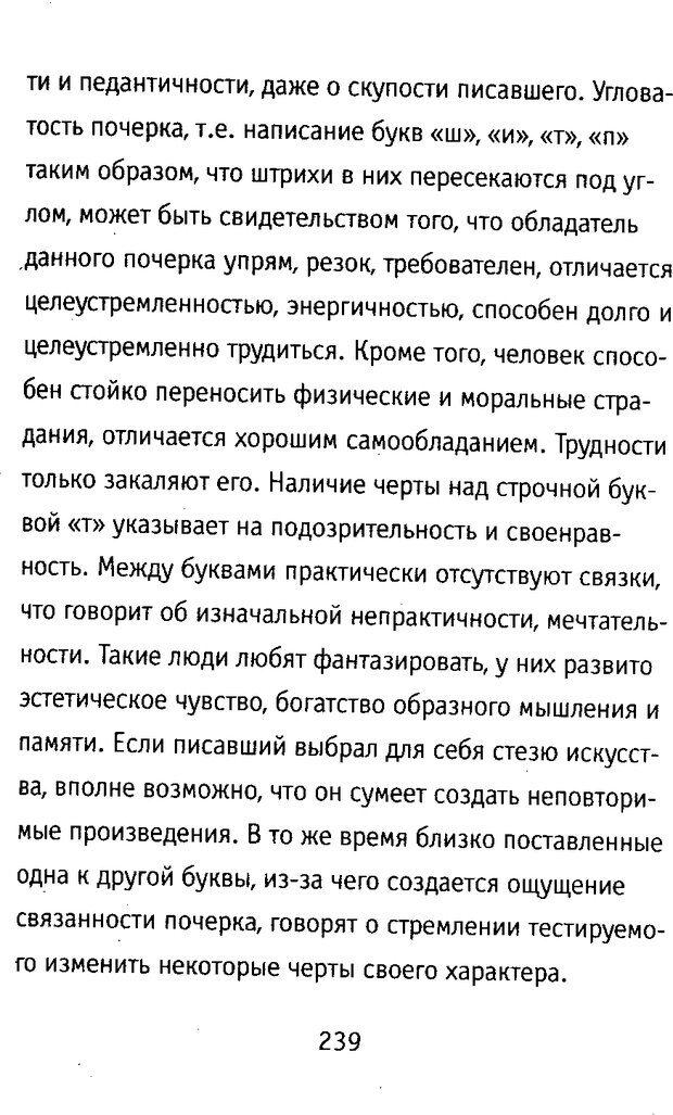 DJVU. Почерк и характер. Соломевич В. И. Страница 254. Читать онлайн