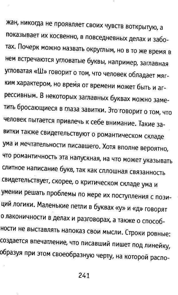 DJVU. Почерк и характер. Соломевич В. И. Страница 256. Читать онлайн