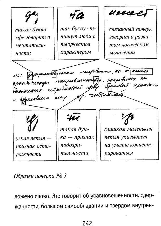 DJVU. Почерк и характер. Соломевич В. И. Страница 257. Читать онлайн