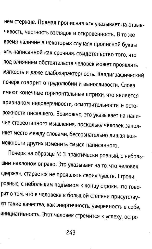 DJVU. Почерк и характер. Соломевич В. И. Страница 258. Читать онлайн