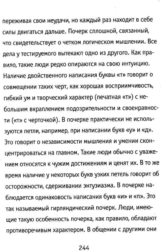 DJVU. Почерк и характер. Соломевич В. И. Страница 259. Читать онлайн
