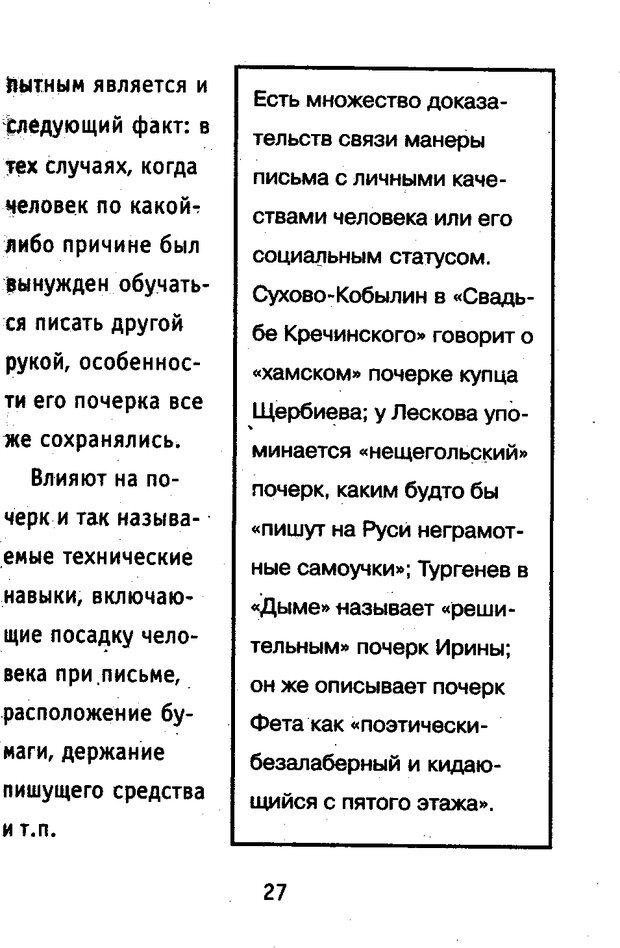 DJVU. Почерк и характер. Соломевич В. И. Страница 26. Читать онлайн