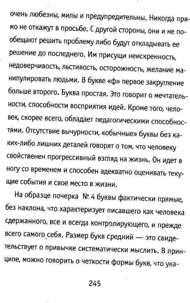 DJVU. Почерк и характер. Соломевич В. И. Страница 260. Читать онлайн