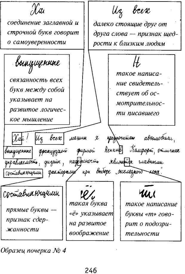 DJVU. Почерк и характер. Соломевич В. И. Страница 261. Читать онлайн