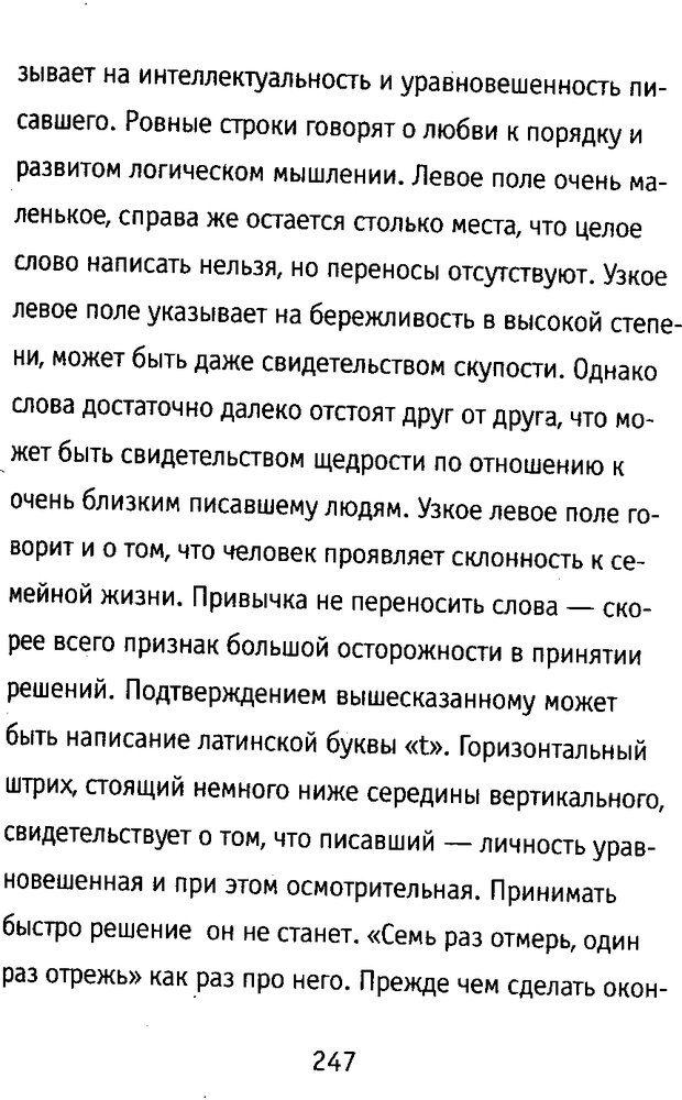 DJVU. Почерк и характер. Соломевич В. И. Страница 262. Читать онлайн