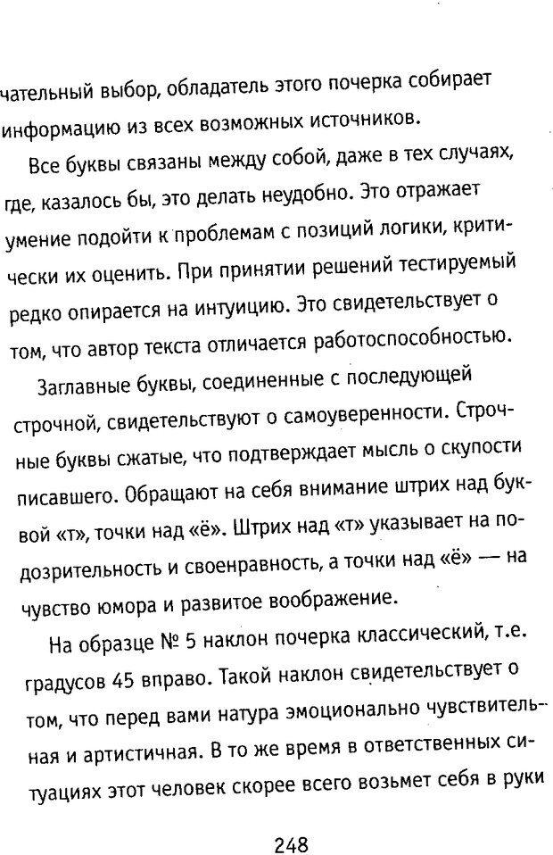 DJVU. Почерк и характер. Соломевич В. И. Страница 263. Читать онлайн