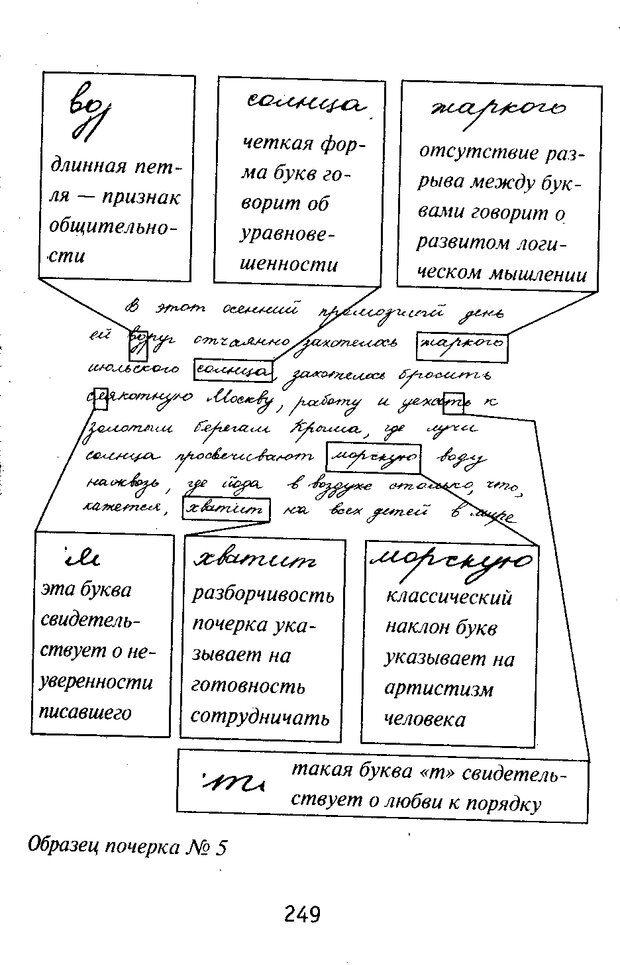 DJVU. Почерк и характер. Соломевич В. И. Страница 264. Читать онлайн