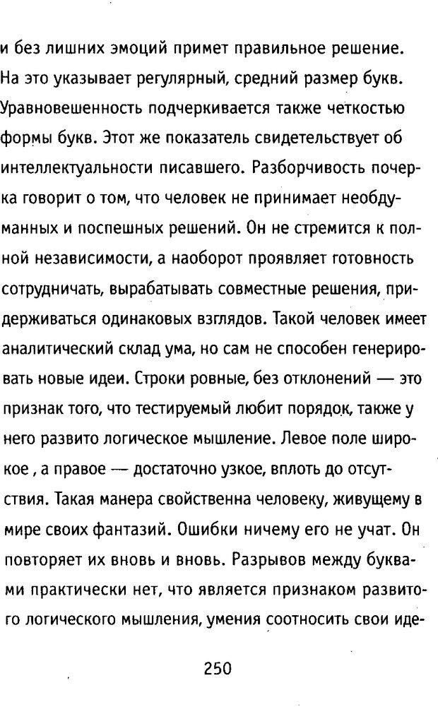 DJVU. Почерк и характер. Соломевич В. И. Страница 265. Читать онлайн