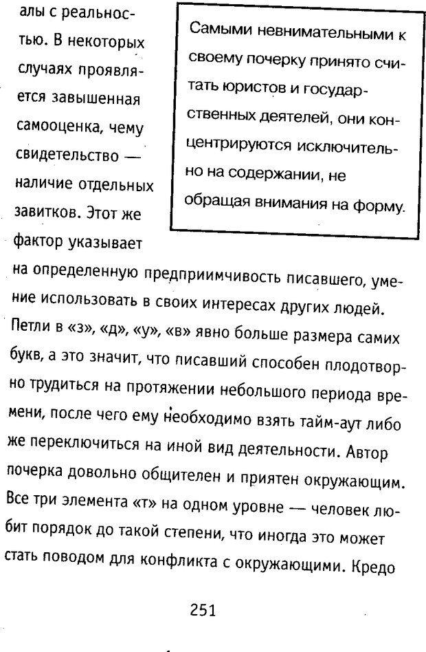 DJVU. Почерк и характер. Соломевич В. И. Страница 266. Читать онлайн