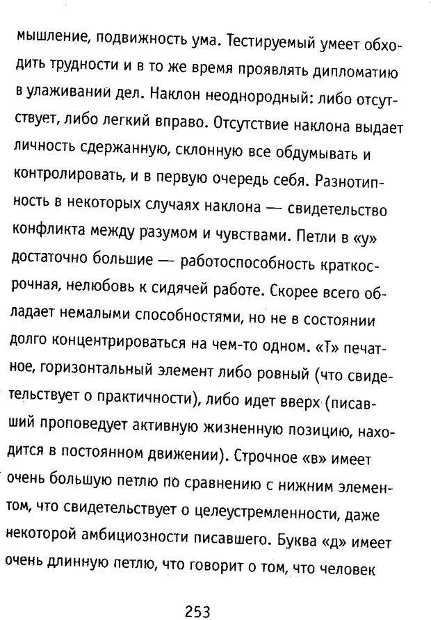DJVU. Почерк и характер. Соломевич В. И. Страница 268. Читать онлайн